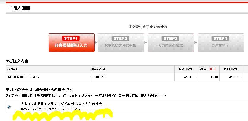 特典付き山田式骨盤矯正DVD購入画面